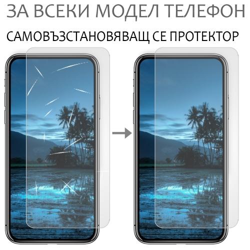 Хидрогел протектори BULL самовъзстановяващ за всеки телефон