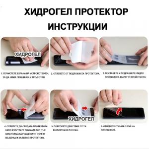 Хидрогел протектор Anti-Shock за Xiaomi Redmi Note 10 Pro, Преден