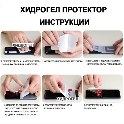 Матиран Хидрогел протектор BULL IPhone 12, Front full